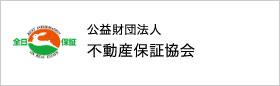 公益社団法人 不動産保証協会