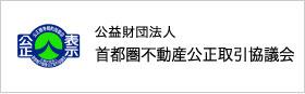 公益社団法人 首都圏不動産公正取引協議会